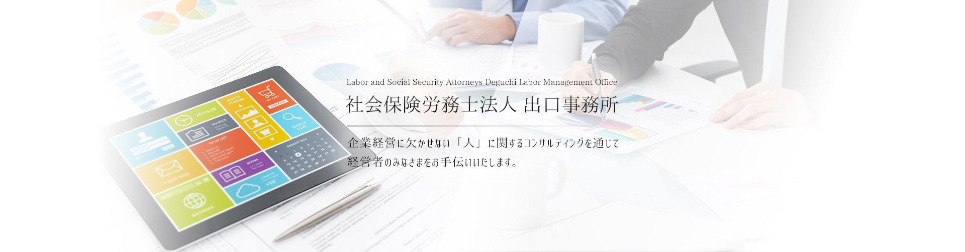 deguchi_top2_1028.jpg