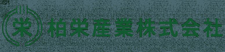柏栄産業_logo.png