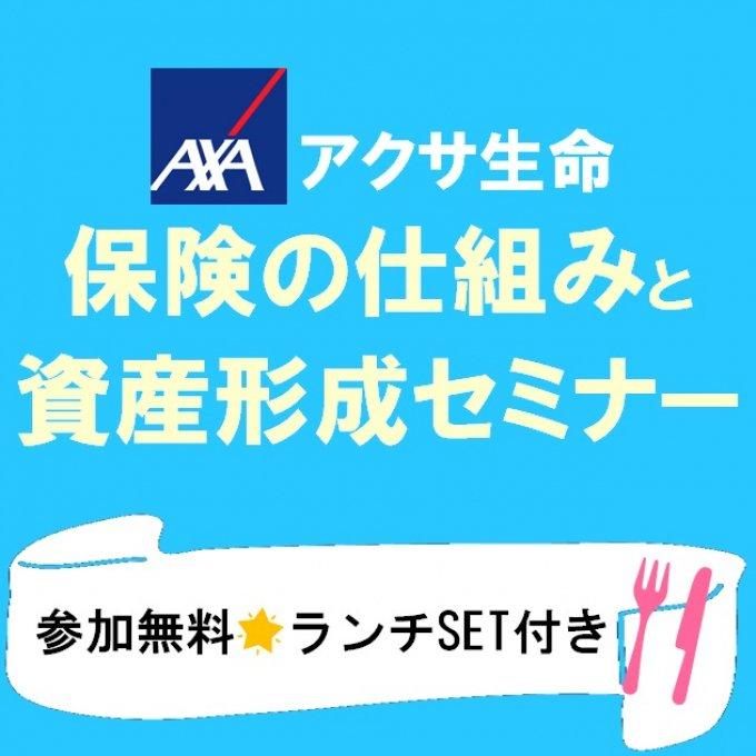 イベントHP_アクサ保険.jpg