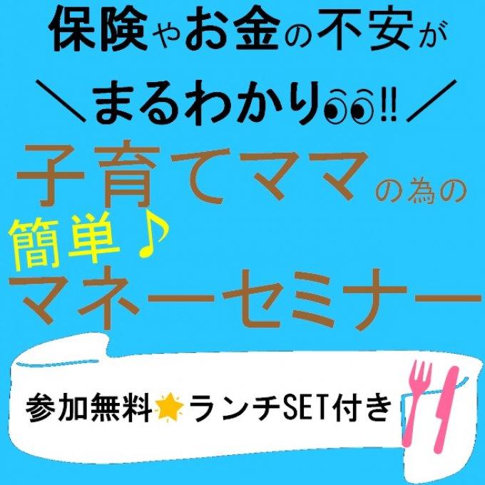 イベントHP_アクサ保険kosodatemama.jpg