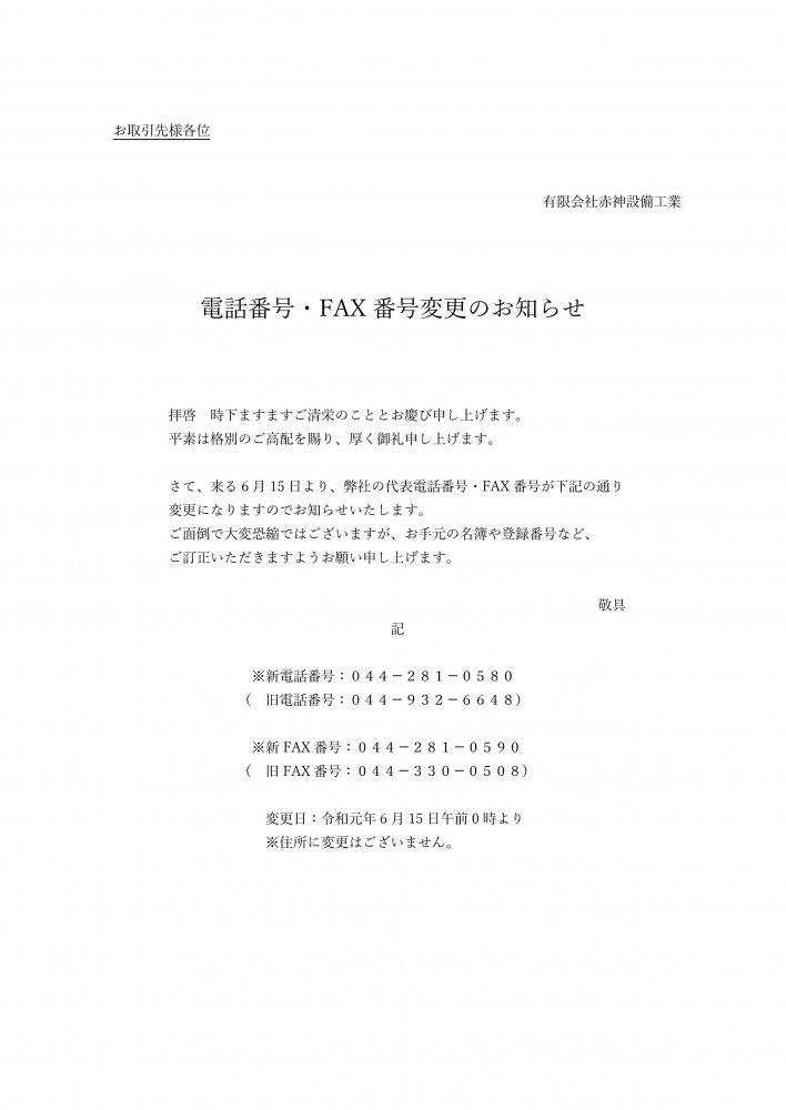 電話番号・FAX番号変更のお知らせ.jpg