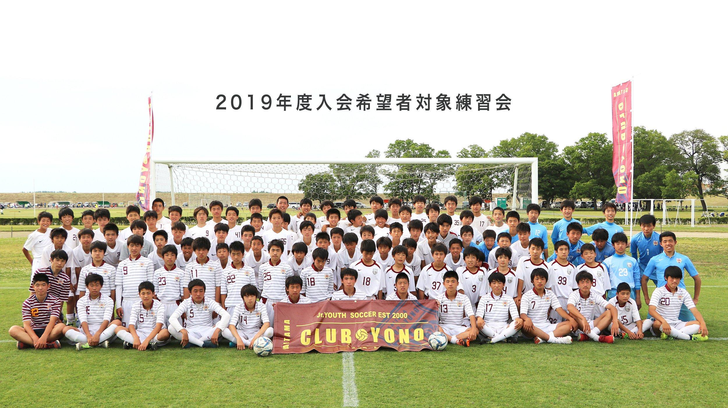 クラブ与野2019練習会.jpg