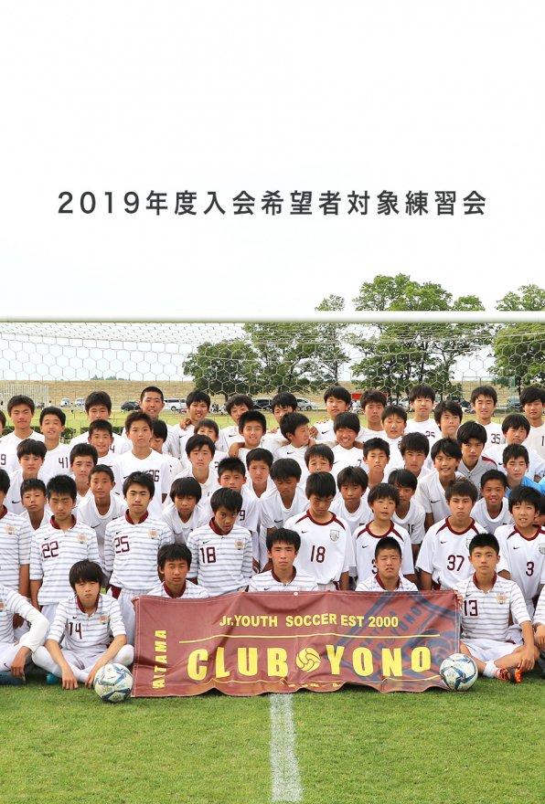 2019年度入会希望者対象練習会