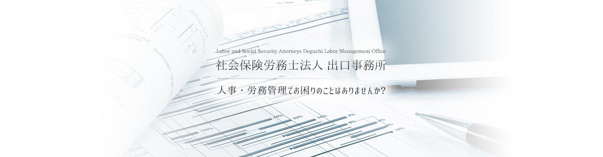 deguchi_top1_1028.jpg