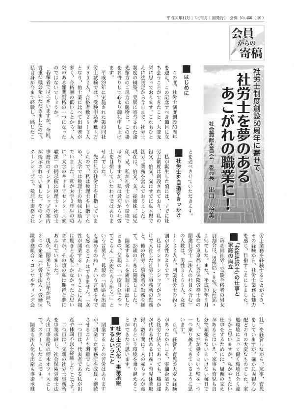 会報456号_1018(寄稿)【完成】出口裕美_ページ_1.jpg