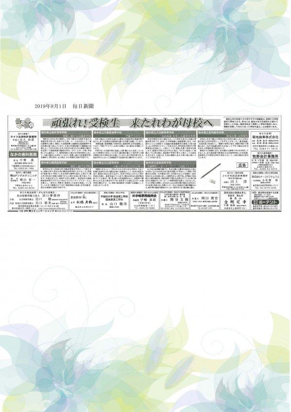 20190801毎日新聞.jpg