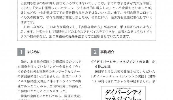 東京都社会保険労務士会会報2020年06月号(出口)_ページ_1.jpg