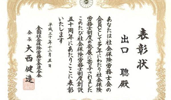 全社連からの表彰状50.jpg