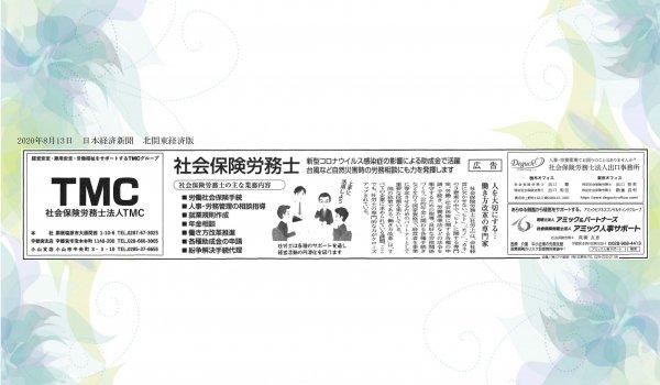20200813日本経済新聞.jpg