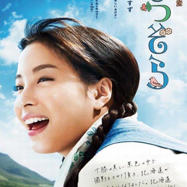 nasuzora poster.jpg