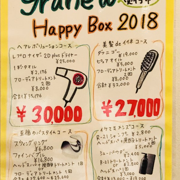 12月granew福袋キャンペーンのお知らせ.JPG