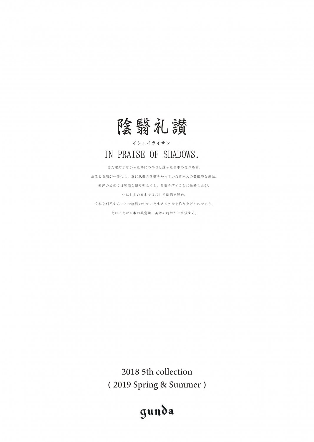 2019S/S・陰翳礼賛 - IN PRAISE OF SHADOWS. -