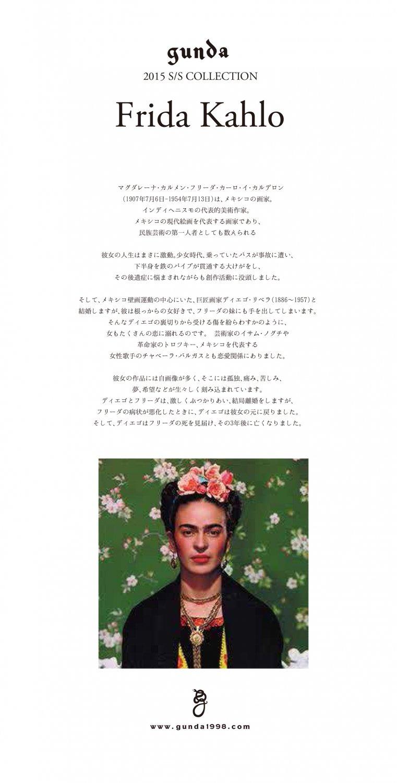 2015S/S  Frida Kahlo