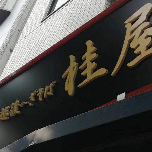 blog_20190902_katsura1.jpg