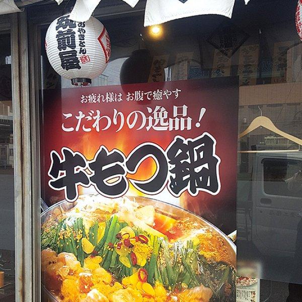 blog_20171020_chikuzen-tsuruma1.jpg