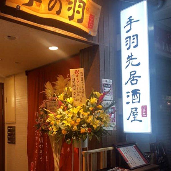 blog_20180328_konoha-1.jpg