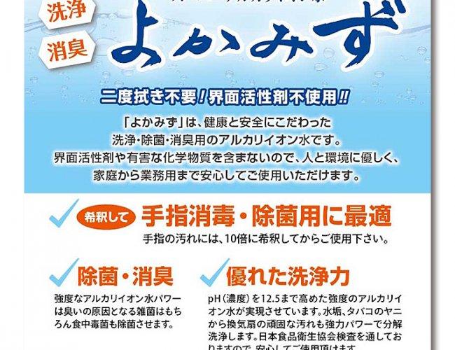 blog_20200601_yokamizu02.jpg