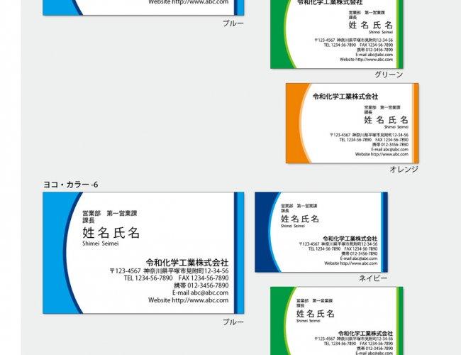 名刺の見本 カラー ヨコxヨコ3