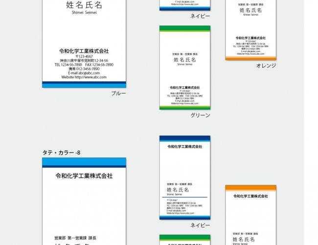 名刺の見本 カラー タテxヨコ4