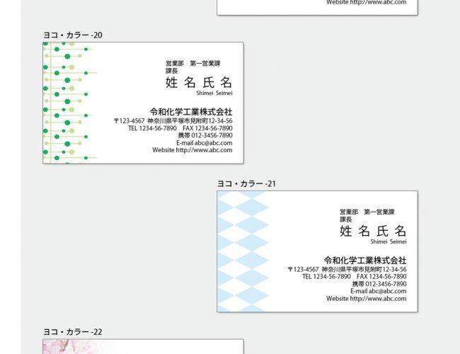 名刺の見本 カラー ヨコxヨコ7