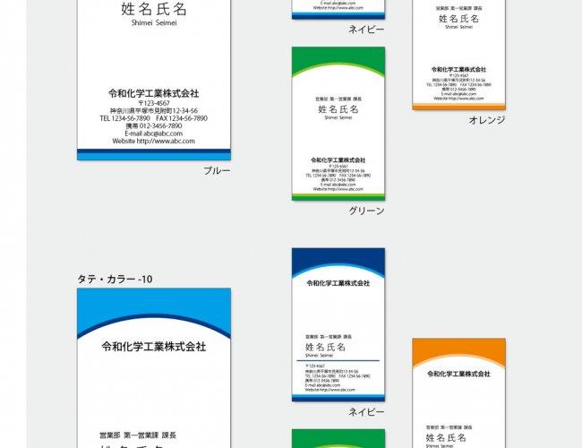 名刺の見本 カラー タテxヨコ5
