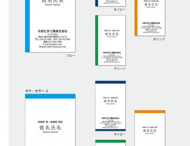 名刺の見本 カラー タテxヨコ1