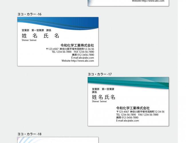 名刺の見本 カラー ヨコxヨコ6