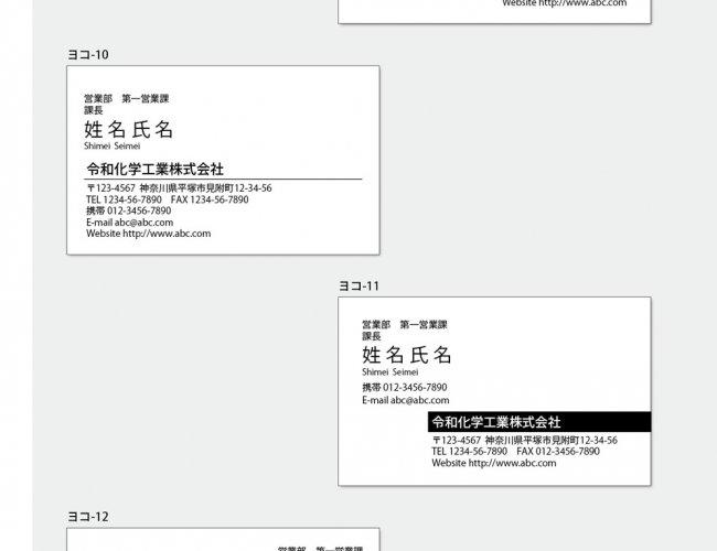 名刺の見本 ヨコxヨコ3