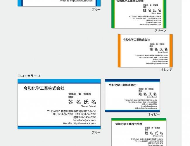 名刺の見本 カラー ヨコxヨコ2