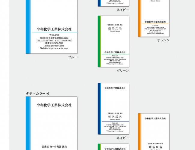 名刺の見本 カラー タテxヨコ3