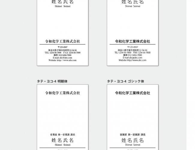 名刺の見本 タテxヨコ2