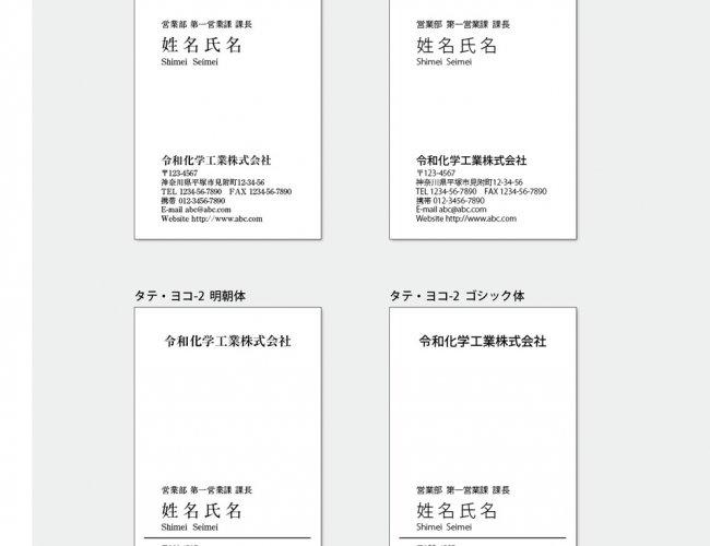 名刺の見本 タテxヨコ1