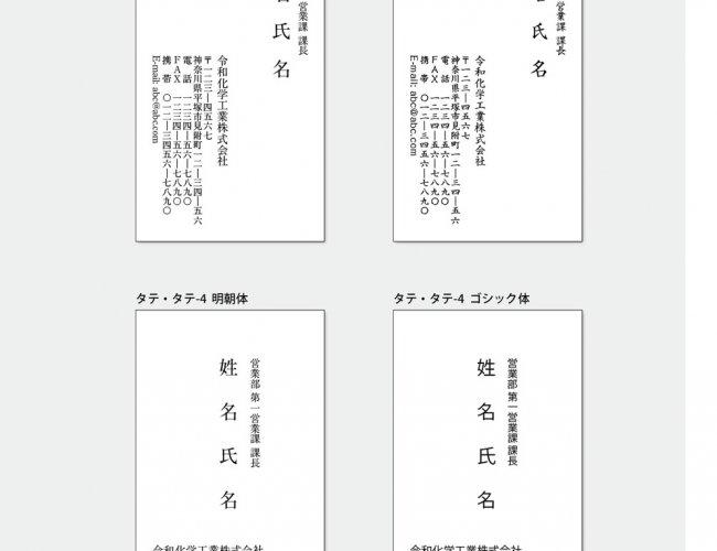 名刺の見本 タテxタテ2
