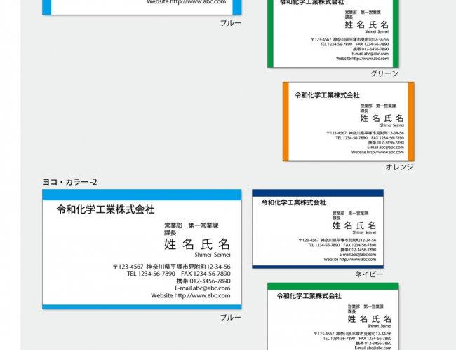 名刺の見本 カラー ヨコxヨコ1
