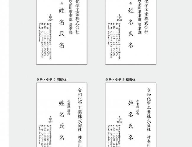 名刺の見本 タテxタテ1