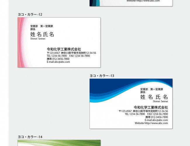 名刺の見本 カラー ヨコxヨコ5
