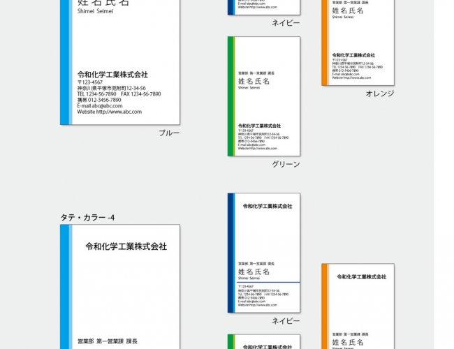 名刺の見本 カラー タテxヨコ2