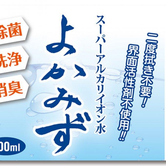 blog_20200601_yokamizu03.jpg