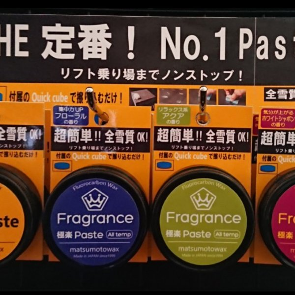 極楽Paste&Fragrance極楽Paste.JPG