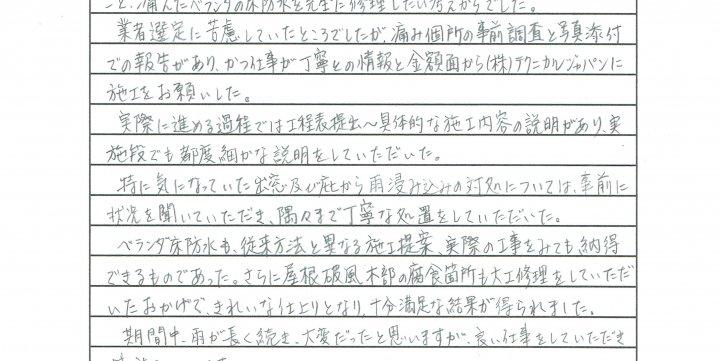 お客様の声(F様).jpg