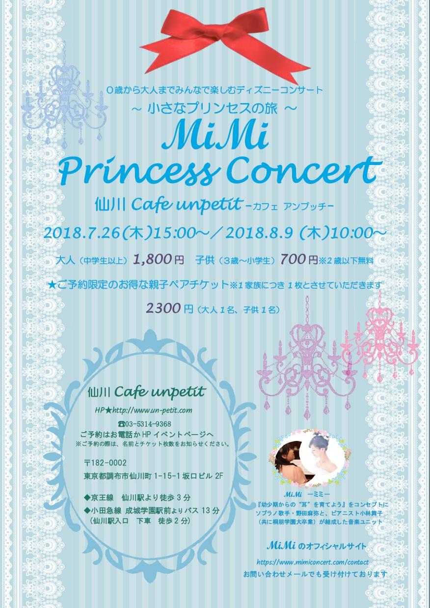 8/9(木)】mimi☆ディズニープリンセスコンサート - event