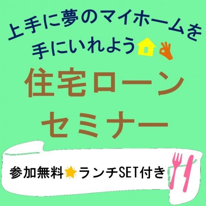 イベントHP_ソニー住宅.jpg