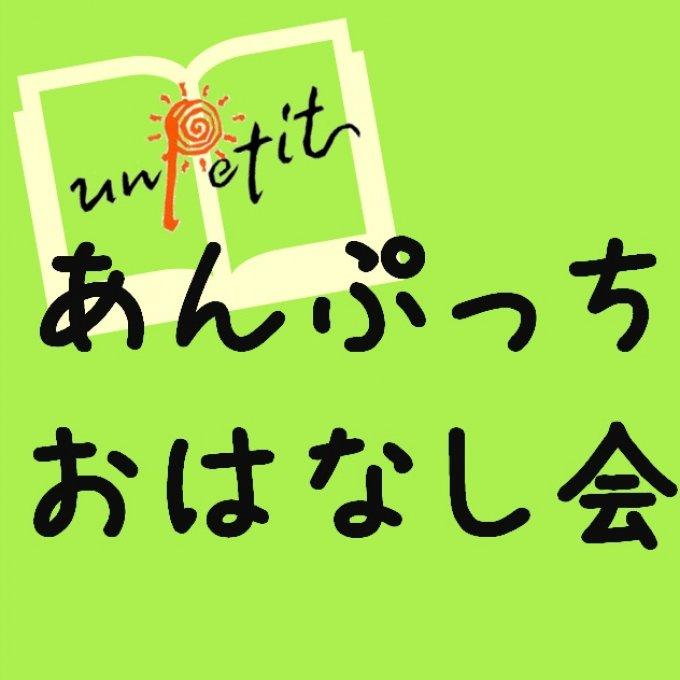 イベントHP_おはなしかい.jpg